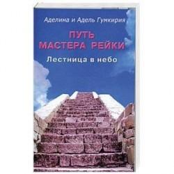 Путь мастера Рейки. Лестница в небо.