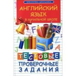 Английский язык в начальной школе: тестовые проверочные задания.