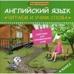 Английский язык: читаем и учим слова. Карточки для запоминания слов. 4 класс.