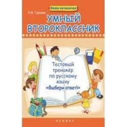Умный второклассник: тестовый тренажер по русскому языку 'Выбери ответ!'.
