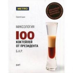 Миксология. 100 коктейлей от президента Б.А.Р…