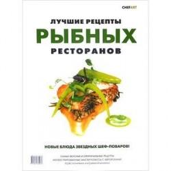 Лучшие рецепты рыбных ресторанов
