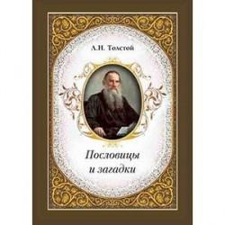Л. Н. Толстой. Пословицы и загадки