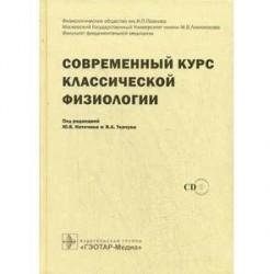 Современный курс классической физиологии (+ DVD-ROM)