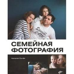 Семейная фотография.