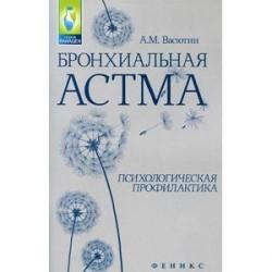Бронхиальная астма: психологическая профилактика