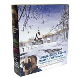 Школа фотографии Майкла Фримана. Продвинутый курс (подарочный комплект из 4 книг)