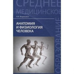 Анатомия и физиология человека: Учебник.