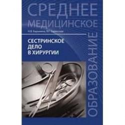 Сестринское дело в хирургии: Учебное пособие.