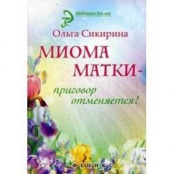 Миома матки - приговор отменяется!.