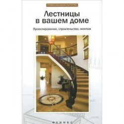 Лестницы в вашем доме: проектирование, строительство, монтаж