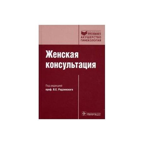 Женская консультация (+ CD-ROM)