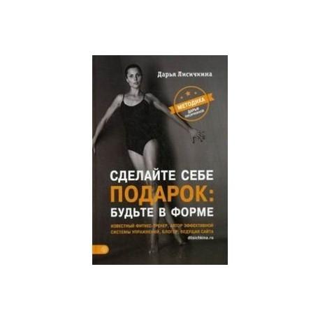 Сделайте себе подарок: будьте в форме. Методика Дарьи Лисичкиной.