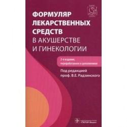 Формуляр лекарственных средств в акушерстве и гинекологии + CD