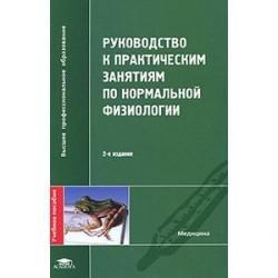 Руководство к практическим занятиям по нормальной физиологии. Учебное пособие