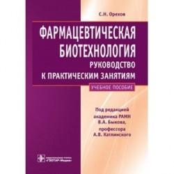 Фармацевтическая биотехнология. Руководство к практическим занятиям. Учебное пособие