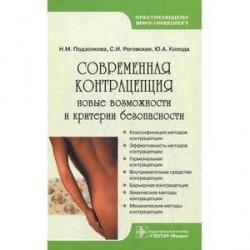 Современная контрацепция. Новые возможности и критерии безопасности