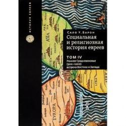 Социальная и религиозная история евреев. В 18 томах. Том 4. Раннее средневековье (500-1200): встреча Востока и Запада