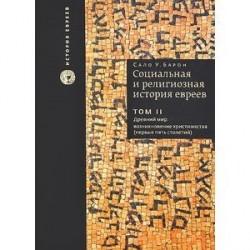 Социальная и религиозная история евреев. В 18 томах. Том 2. Древний мир. Возникновение христианства (первые пять столетий)