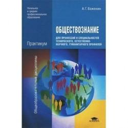 Обществознание для профессий и специальностей технического, естественно-научного, гуманитарного профилей. Практикум. 6-е издание