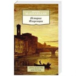 История Флоренции