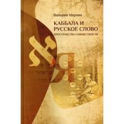 Каббала и русское слово: Пространства совместности