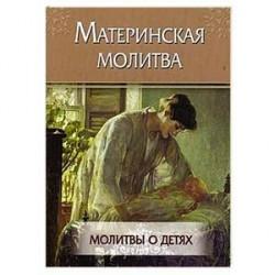 Материнская молитва. Молитвы о детях.