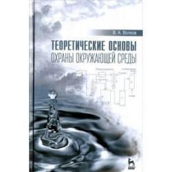 Теоретические основы охраны окружающей среды. Учебное пособие