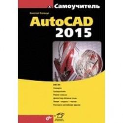 Самоучитель. AutoCAD 2015.
