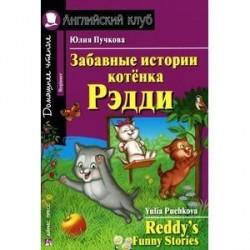Забавные истории котенка Рэдди / Reddy's Funny Stories