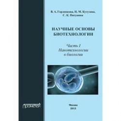 Научные основы биотехнол. Часть I. Нанотехнологии