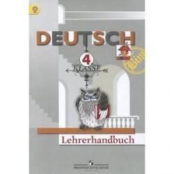 Deutsch: 4 klasse: Lehrerhandbuch / Немецкий язык. 4 класс. Книга учителя