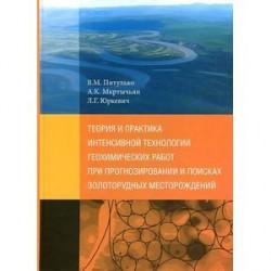 Теория и практика гехимических работ при прогнозировании и поисках золоторудных месторождений. Теории