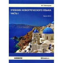Новогреческий язык. Уровни А0-А1. Учебник. Часть 1