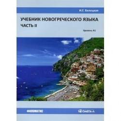 Учебник новогреческого языка. Уровень А1. Часть 2