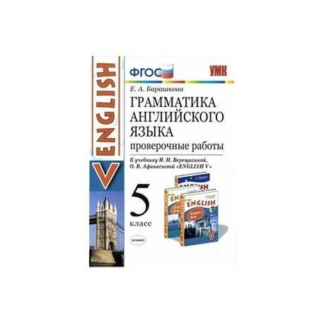 Английский язык. 5 класс. Проверочные работы к учебнику И.Н.Верещагиной, О.В. Афанасьевой