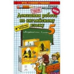 Александра Рябинина: Английский язык. 5 класс. Домашняя работа к учебнику Быкова + Рабочая тетрад
