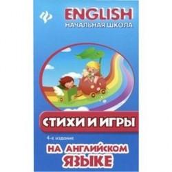 Стихи и игры на английском языке