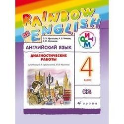 Английский язык. 4 класс. Диагностические работы. К учебнику О.В.Афанасьевой.