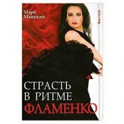 Страсть в ритме Фламенко
