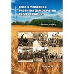 Село в условиях развития демократии 1953–1960 гг