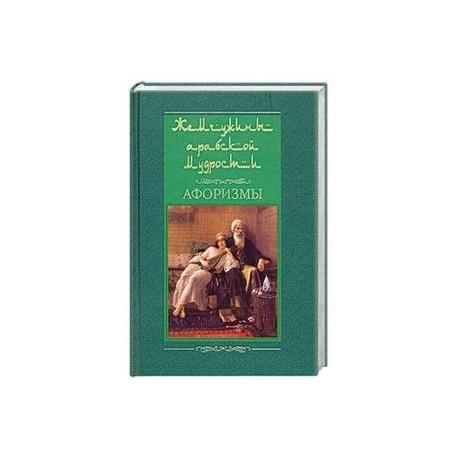 Жемчужины арабской мудрости