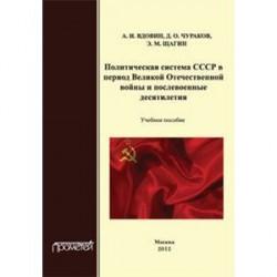 Политическая система СССР в период Великой Отечественной войны и послевоенные десятилетия. Учебное пособие