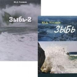 Зыбь (комплект из 2 книг)