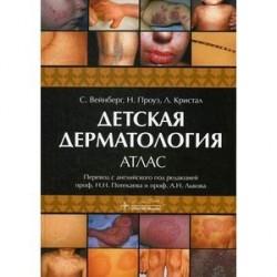 Детская дерматология. Атлас.