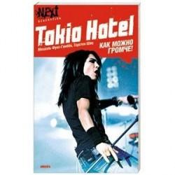 Tokio Hotel. Как можно громче