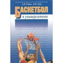 Баскетбол в университете. Теоретическое и учебно-методическое обеспечение системы подготовки студентов в спортивном клубе