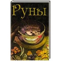 Руны. Энциклопедия