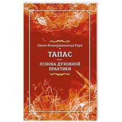 Тапас — основа духовной практики