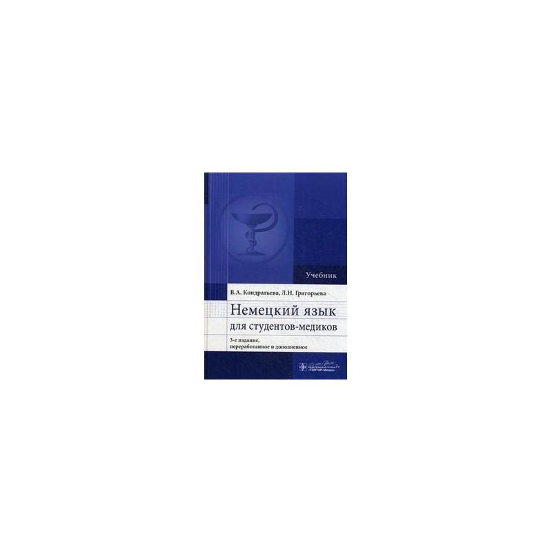 Кондратьева немецкий язык для студентов медиков решебник